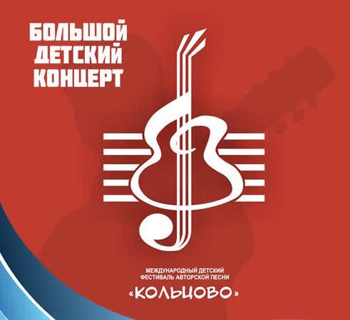 "Фестиваль ""Кольцово"""