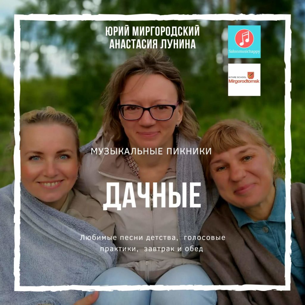 Музыкальные пикники в Томске